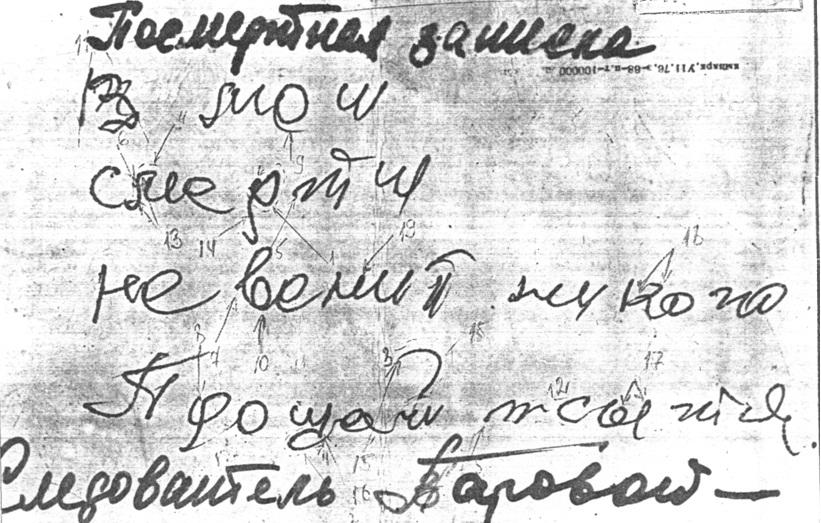 експертиза почерку